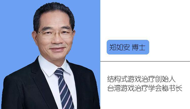 郑如安博士:孩子玩出的游戏内容,是他的生命经验