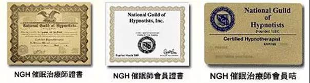 第六期NGH催眠师培训开班啦|相约7月成为国际认证催眠治疗师